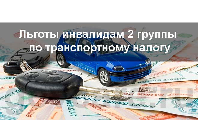 льготы инвалидам 2 группы по транспортному налогу