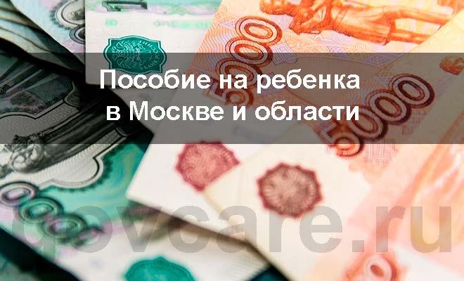 пособие на ребенка в москве