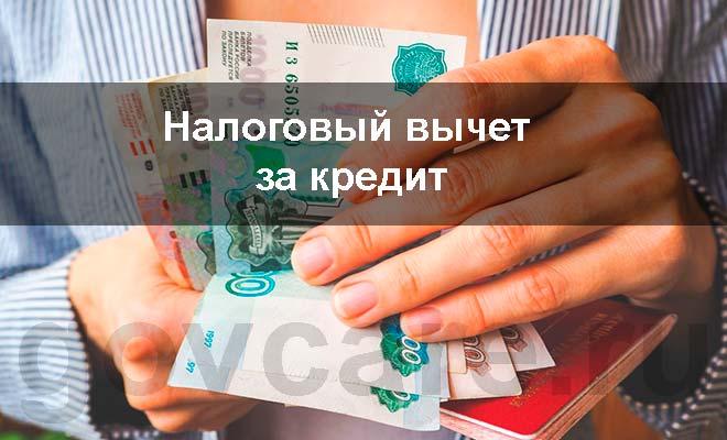 Изображение - Можно ли с кредита взять налоговый вычет shablon_govcare-2
