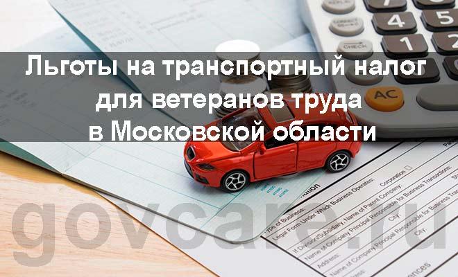 Льготы на транспортный налог для ветеранов труда в Московской области