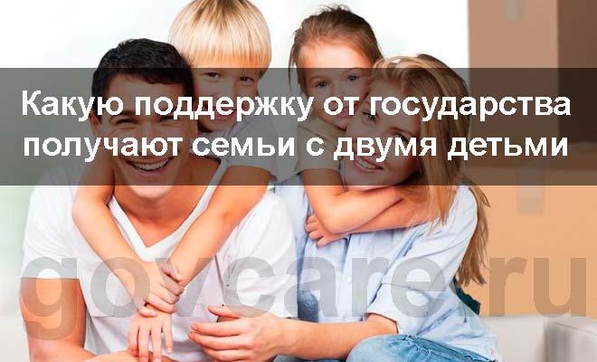 льготы для семей с двумя детьми
