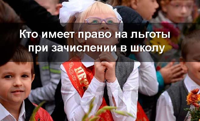 Изображение - Льготы при поступлении в школу lgoty-pri-postuplenii-v-shkolu