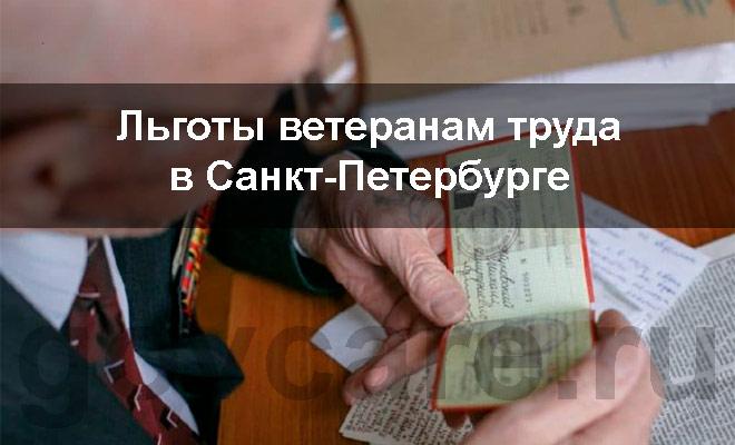 Какие льготы положены ветерану труда в Санкт-Петербурге