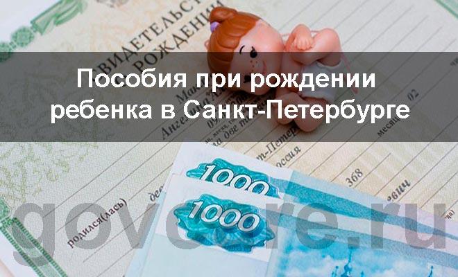 Какие пособия положены при рождении ребенка в Санкт-Петербурге
