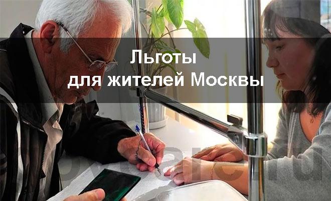 Льготы для жителей Москвы