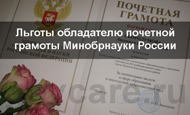 Льготы обладателю почетной грамоты Минобрнауки России
